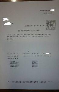岩手県知事許可・建設業許可通知書